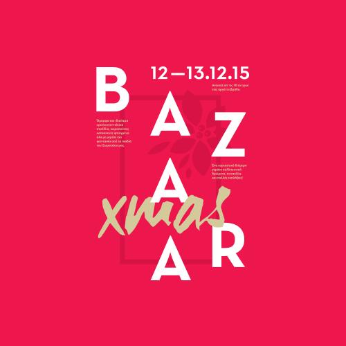 Χριστουγεννιάτικο Bazaar 2015
