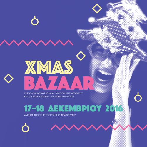 Χριστουγεννιάτικο Bazaar 2016