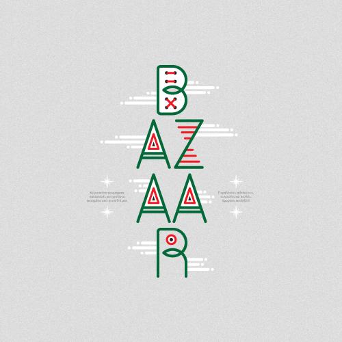Χριστουγεννιάτικο Bazaar 2014