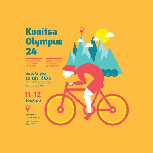 Κόνιτσα-Όλυμπος 2014