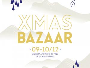 Χριστουγεννιάτικο Bazaar 2017